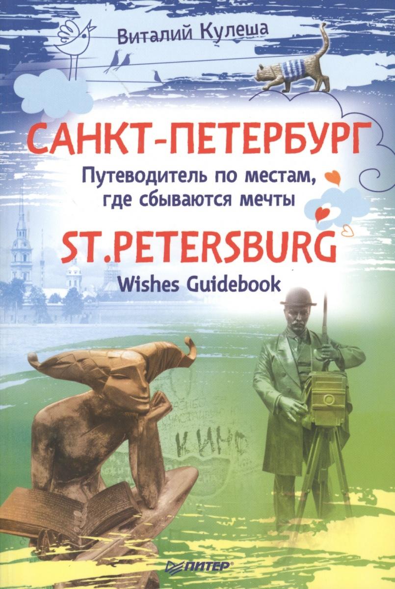 Кулеша В. Санкт-Петербург. Путеводитель по местам, где сбываются мечты = St. Petersburg. Wishes Guidebook