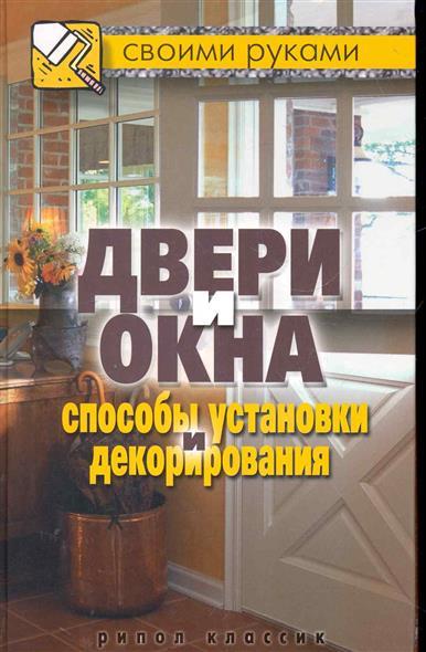 Серикова Г. (сост) Двери и окна Способы установки и декорирования меняем окна и двери