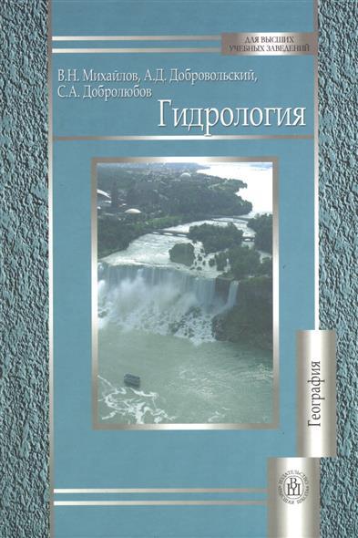 Гидрология Учебник для вузов