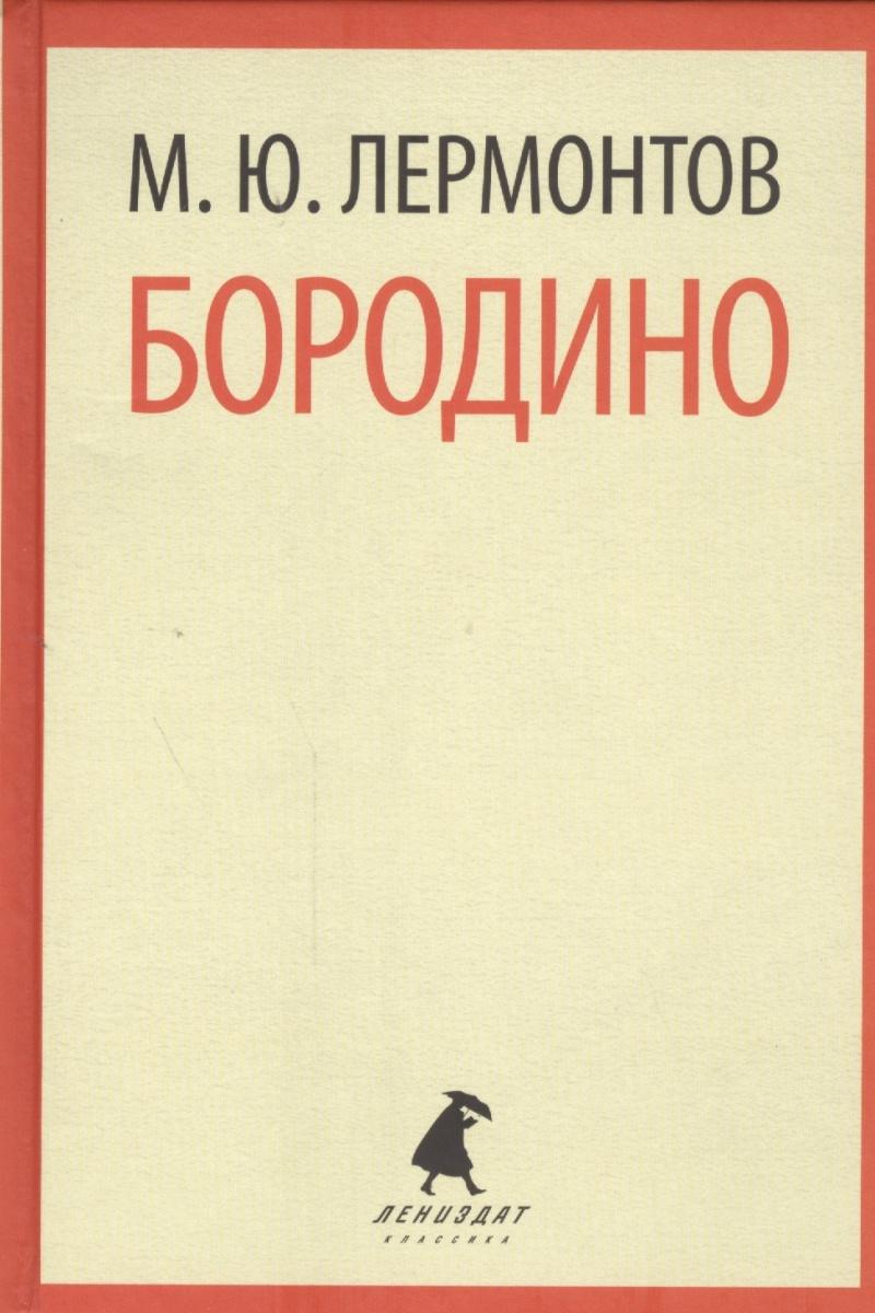 Лермонтов М. Бородино. Стихотворения. Поэмы александр блок стихотворения поэмы театр