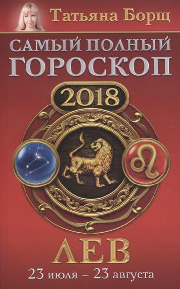 Борщ Т. Лев. Самый полный гороскоп на 2018 год. 23 июля - 23 августа трусы emy form 2014 eb1672 eb1673 eb1715 e16731