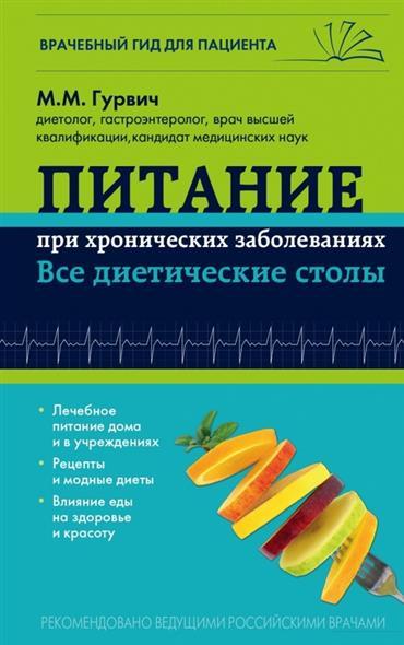 Гурвич М. Питание при хронических заболеваниях. Все диетические столы