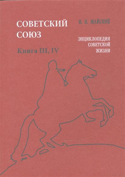 Майский И. Советский Союз. Книга III, IV. Энциклопедия советской жизни