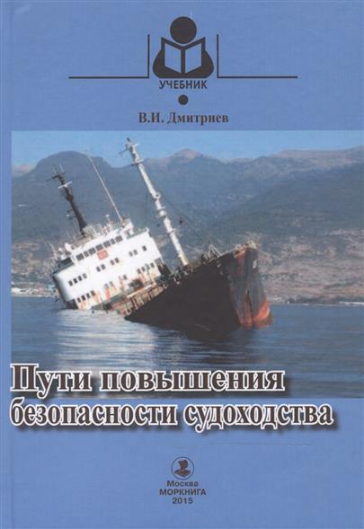 Пути повышения безопасноти судоходства