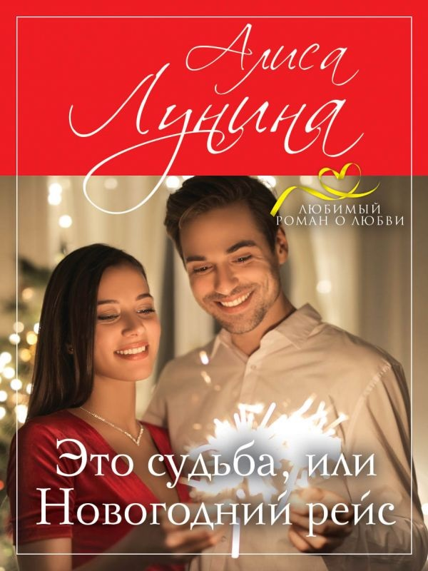 Лунина А. Это судьба, или Новогодний рейс авиабилеты ереван днеопетровск прямой рейс