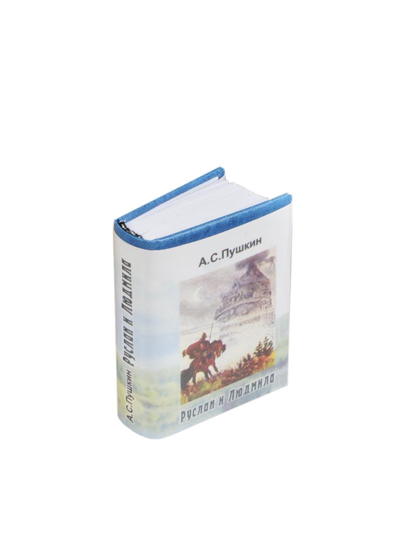 Пушкин А. Руслан и Людмила. Поэма (миниатюрное издание) стоимость