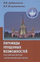 Пирамиды упущенных возможностей (российская версия