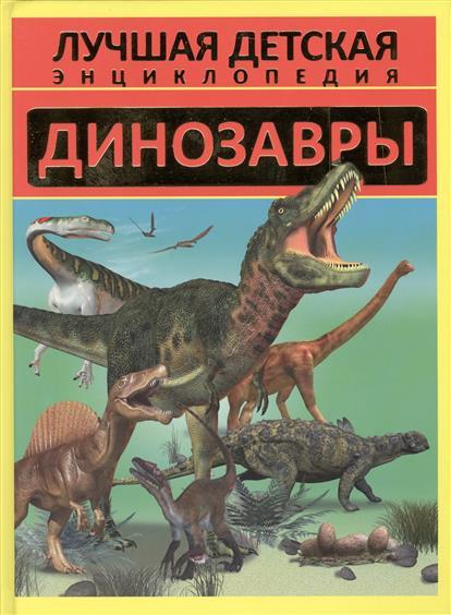 Кошевар Д. Динозавры дмитрий кошевар динозавры