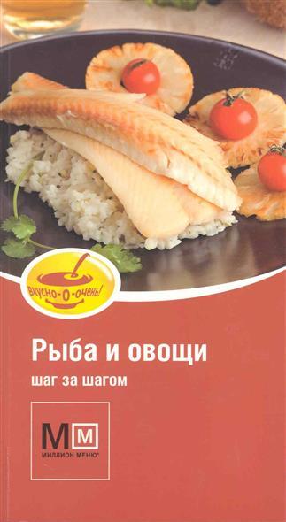 Арсланова А. (сост.) Рыба и овощи Шаг за шагом морепродукты рыба