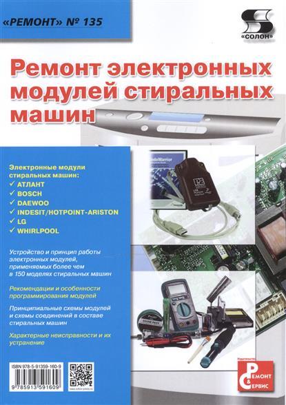 Ремонт электронных модулей стиральных машин. Приложение к журналу