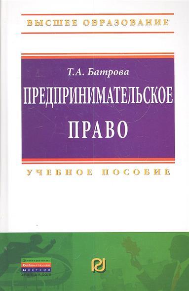 Батрова Т. Предпринимательское право Уч. пос.