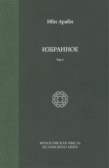 Ибн Араби. Избранное. Том 1. 2-е издание
