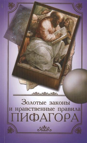 Золотые законы и нравственные правила Пифагора (Афоризмы и высказывания). 5-е издание