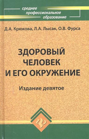 Здоровый человек и его окружение Уч. пос.