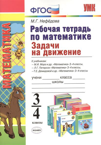 Рабочая тетрадь по математике. 3-4 классы. Задачи на движение к учебникам М.И. Моро и др.. Л.Г. Петерсона. Т.Е. Демидовой
