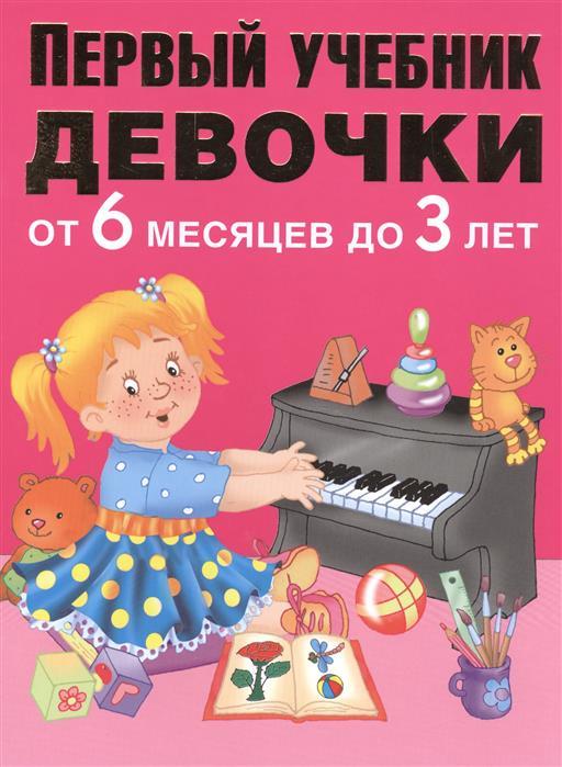 Дмитриева В. Первый учебник девочки. От 6 месяцев до 3 лет цыганков и худ книга для чтения детям от 6 месяцев до 3 лет isbn 9785170644988