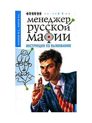 Менеджер русской мафии Инструкция по выживанию
