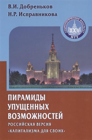 Добреньков В., Исправникова Н. Пирамиды упущенных возможностей (российская версия