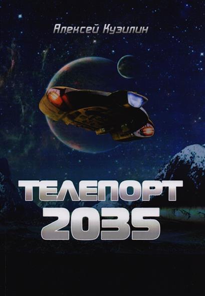 Кузилин А. Телепорт-2035. Научно-фантастическое эссе алексей кузилин вперёд в прошлое