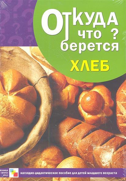 Откуда что берется? Хлеб
