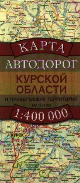Карта а/д Курской области
