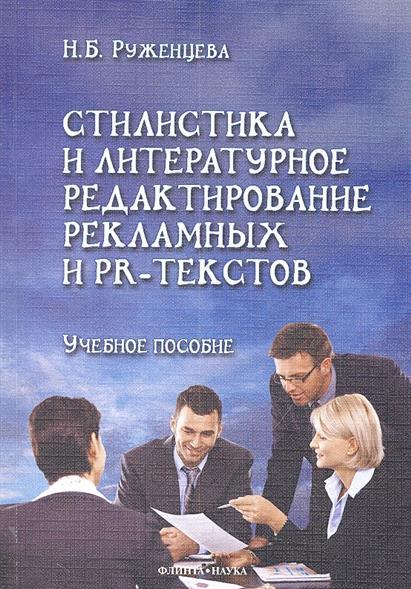 Стилистика и литературное редактирование… Учеб.пособие