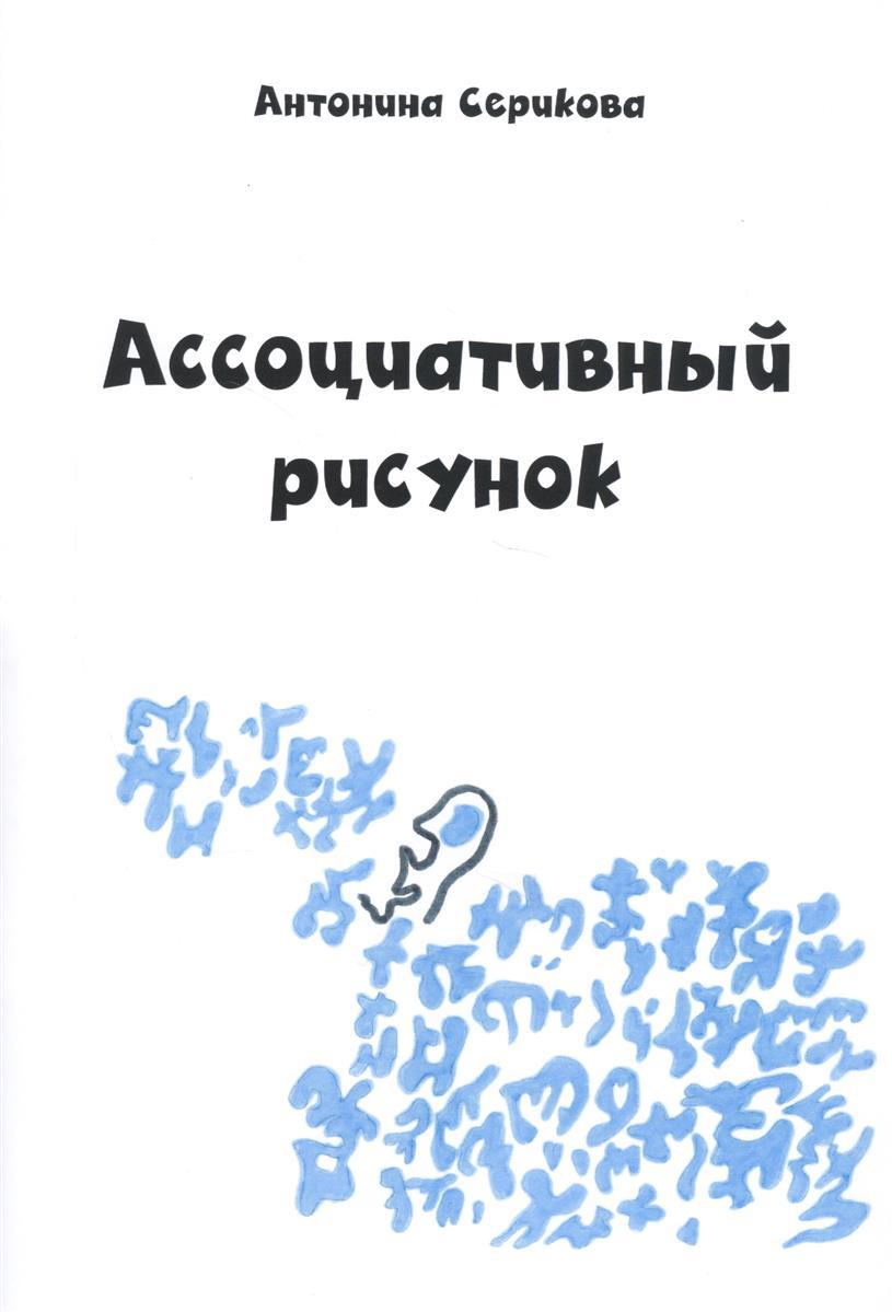 Ассоциативный рисунок