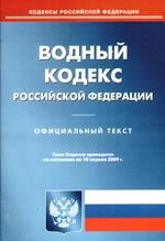 Водный кодекс РФ