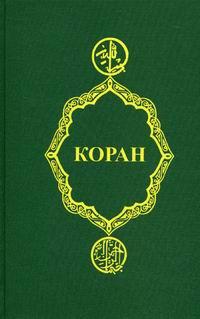 Фото Крачковский И. (пер.) Коран