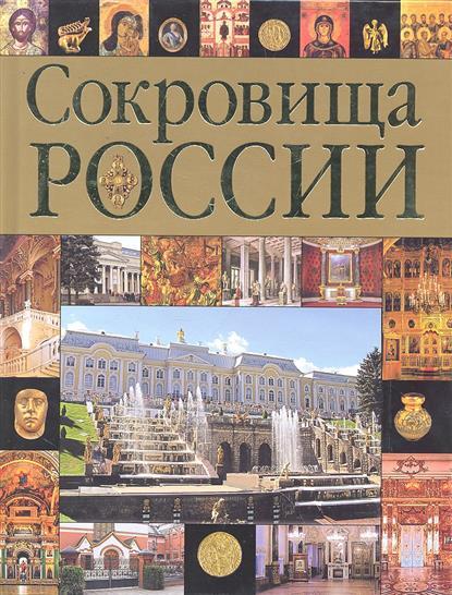 Сингаевский В. (сост.) Сокровища России сингаевский в сост прадо альбом