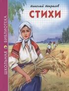 Николай Некрасов. Стихи