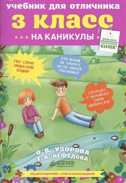 Учебник для отличника. 3 класс. Стань лучшим учеником! Гид для родителей + ответы на все задания! 8-10 лет