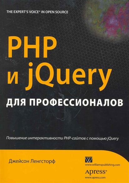 Ленгсторф Дж. PHP и jQuery Для профессионалов хмель topic php p