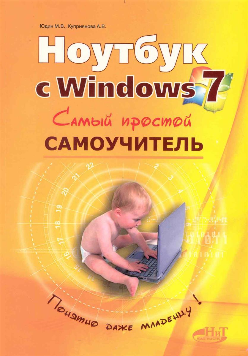 Юдин М., Куприянова А. и др. Ноутбук с Windows 7 Самый простой самоучитель кузнецов м симдянов и самоучитель php 7