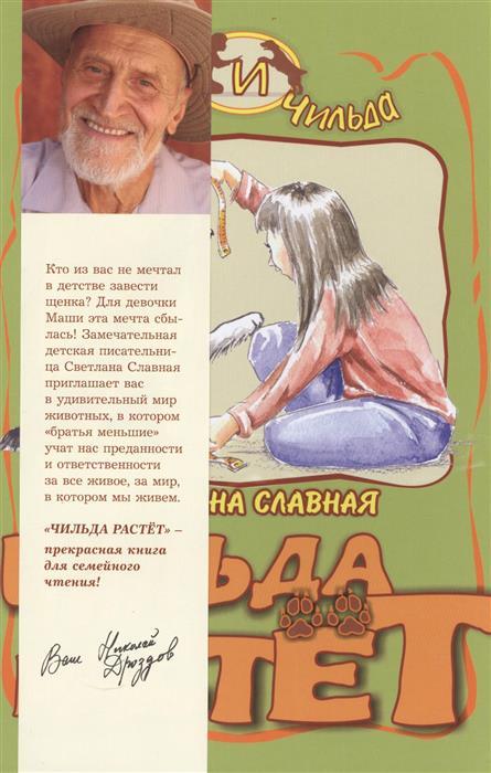 Маша и Чильда Чильда растет, Славная С., ISBN 9785917752341, 2015 , 978-5-9177-5234-1, 978-5-917-75234-1, 978-5-91-775234-1 - купить со скидкой