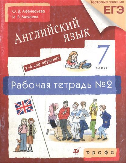 Афанасьева О. Новый курс англ. языка 7 кл Раб. тетр. 2 семенец о русский язык 9 кл тест задания к основным учеб раб тетр