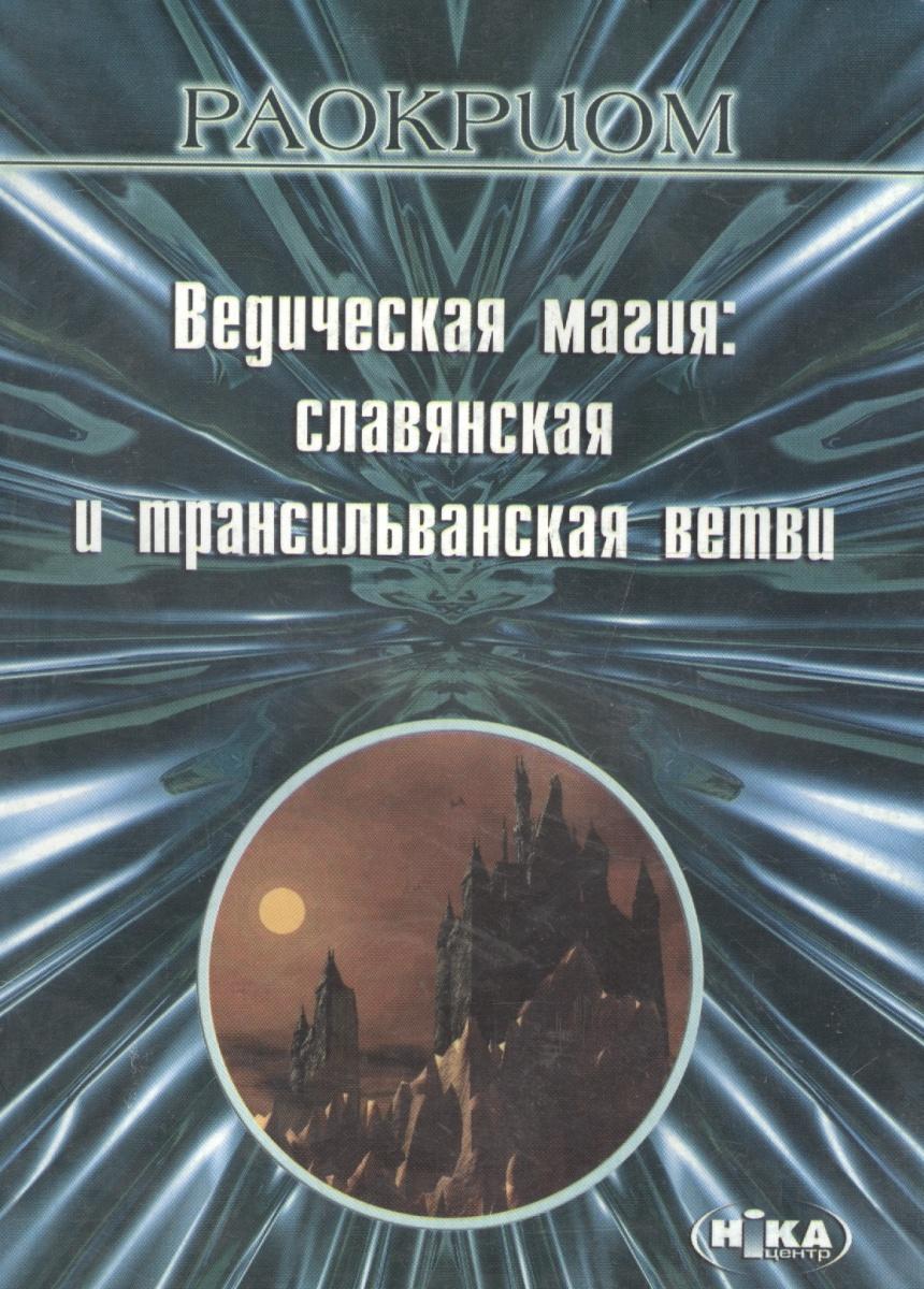 Ведическая магия Славянская и трансильв. ветви