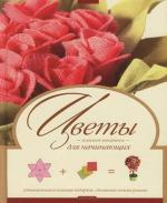 Цветы из разных материалов