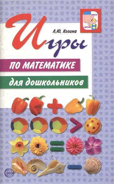 Игры по математике для дошкольников