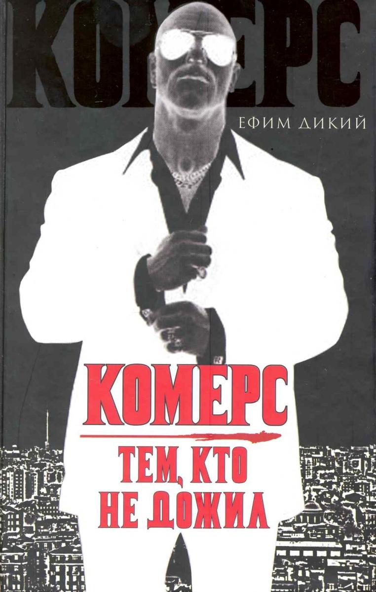 Дикий Е. Комерс Тем кто не дожил ISBN: 9785170603442 комерс тем кто не дожил