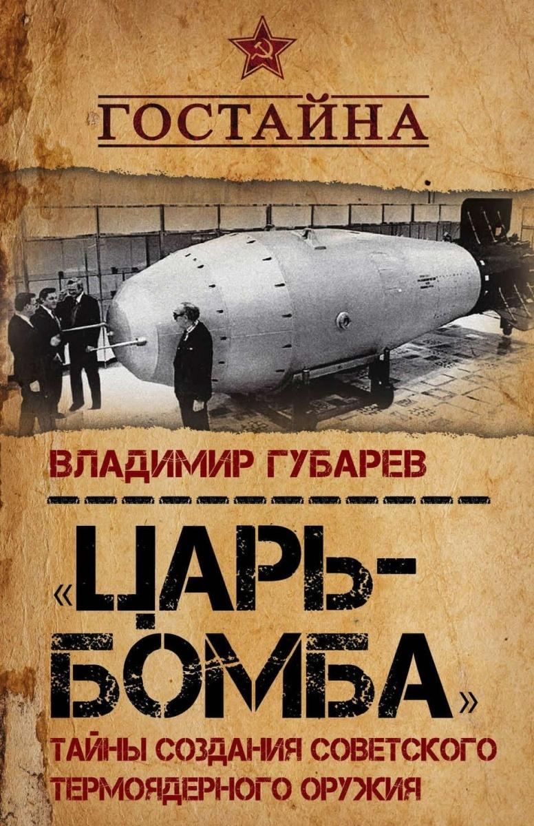 Губарев В. Царь-бомба. Тайны создания советского термоядерного оружия