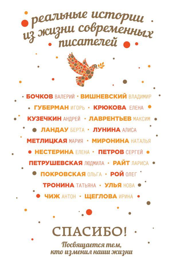 Бочков В., Вишневский В., Губерман И. и др. Спасибо! Посвящается тем, кто изменил наши жизни