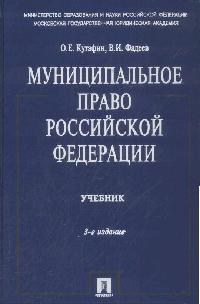 Муниципальное право РФ Кутафин
