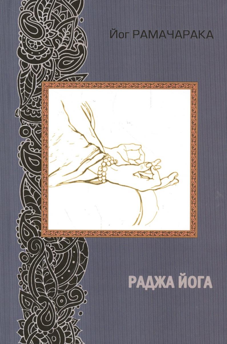 Йог Рамачарака Раджа-йога йог рамачарака карма йога учение йогов о труде и обязанностях в жизни
