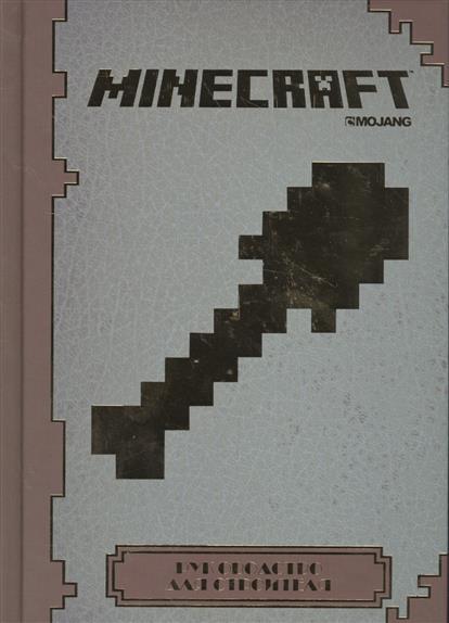 Токарев Б. (пер.) Minecraft. Руководство для строителя minecraft руководство для начинающих