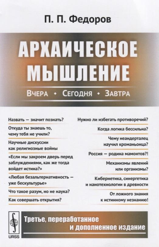 Федоров П. Архаическое мышление. Вчера, сегодня, завтра