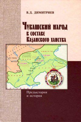 Чувашский народ в составе Казанского ханства: предыстория и история