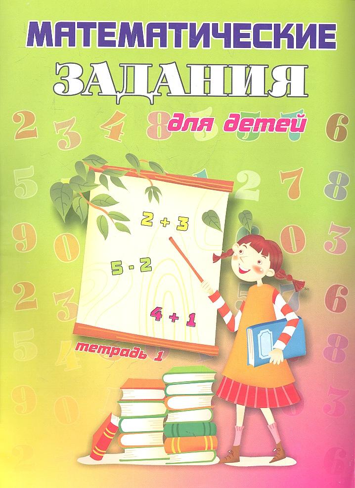 Математические задания для детей. Тетрадь 1