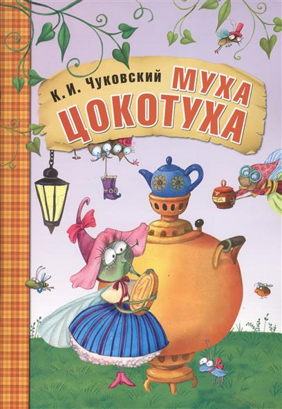Чуковской К. Муха-Цокотуха