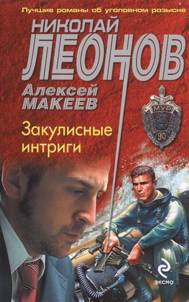 Леонов Н., Макеев А. Закулисные интриги леонов н макеев а краденые деньги не завещают